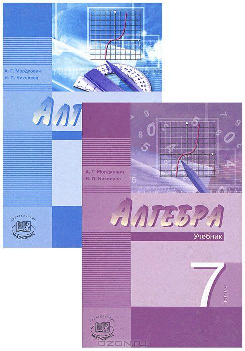 уровень повышенный мордкович задачник класс 7 алгебра