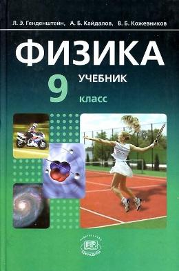 класс генденштейн учебник задачник и физика 7