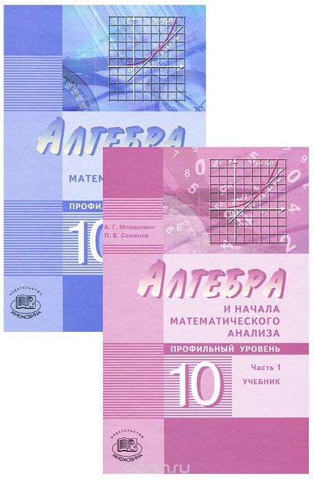 гдз по алгебре и начала математического анализа 11 виленкин
