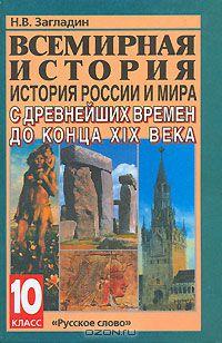 Учебник история россии конец 17 19 век 10 класс онлайн