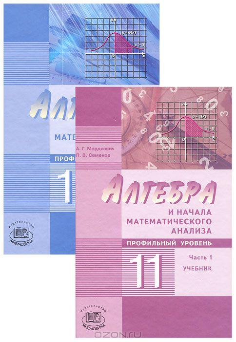 математического профильный 11 начало класс анализа уровень решебник алгебра