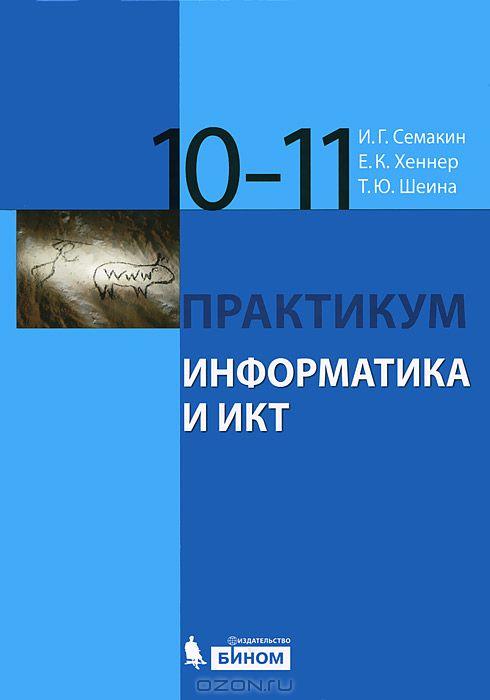 Гдз По Информатики 10-11 Класс Практикум
