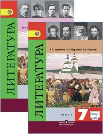 nayti-uchebnik-po-literature-7-klass-kurdyumova-1-chast
