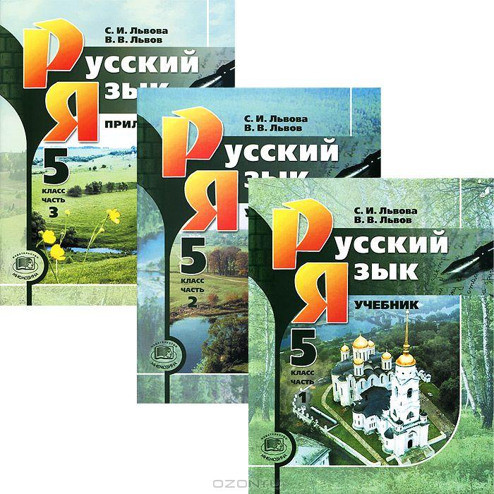 Гдз русский язык 5 класс с.и львова в.в.львов 1 часть