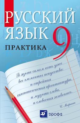 Русский язык. 9 класс. Лидия рыбченкова, ольга александрова, ольга.