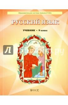 Скачать русский язык 9 класс ладыженская фгос.