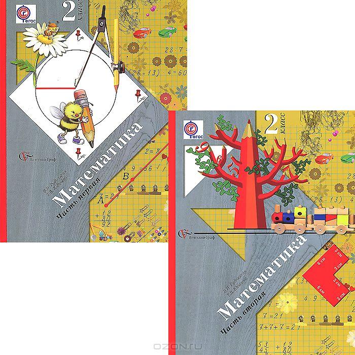 Гдз По Математике 4 Класс Все Учебники Ответы Виноградова 2 Часть