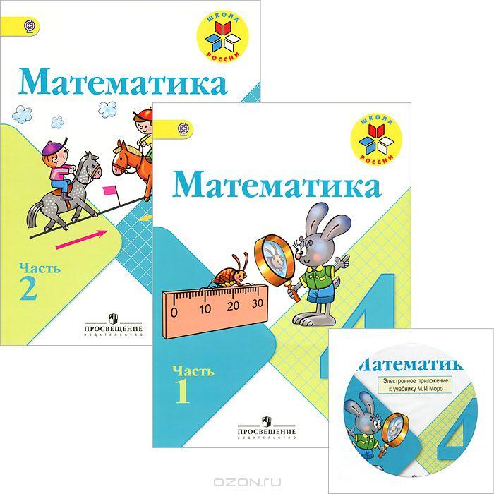 решебник по математике фгос4 класса м.и моро