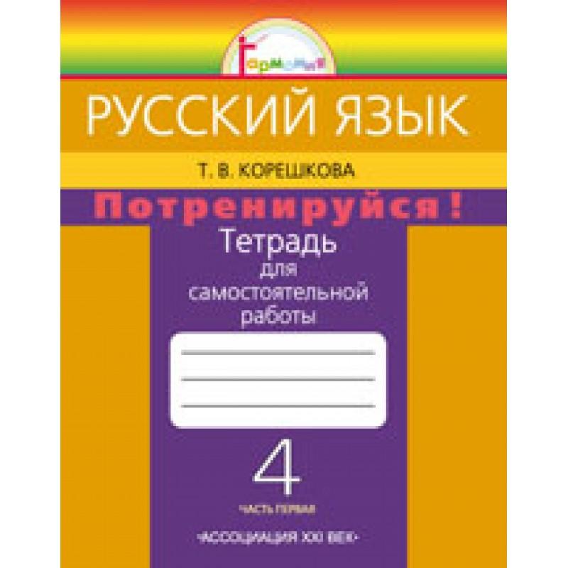 Русский Язык Гармония 2 Гдз