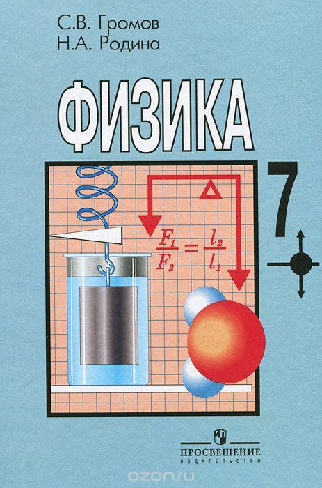 гдз физика 7 класс хижнякова синявина