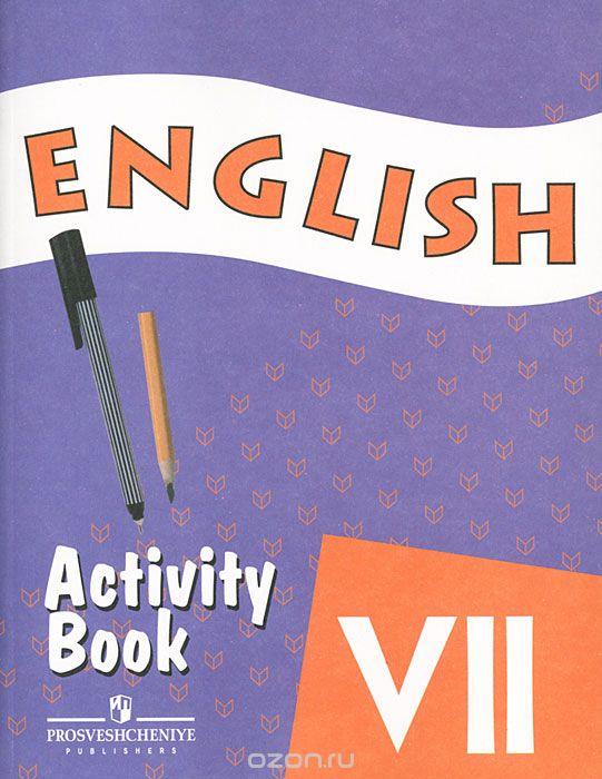английский 7 класс тетрадь лапа