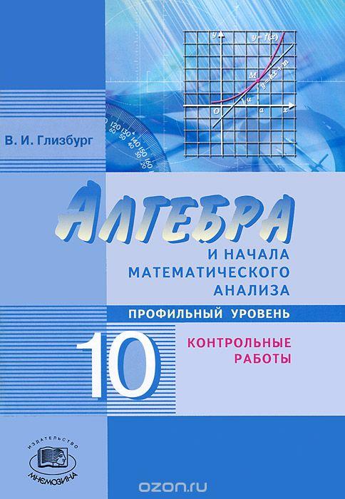 Алгебра 10 класс контрольные работы никольский с м