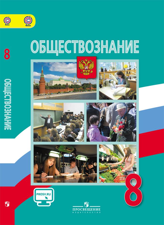 Тесты по обществознанию. 8 класс. К учебнику а. И. Кравченко.