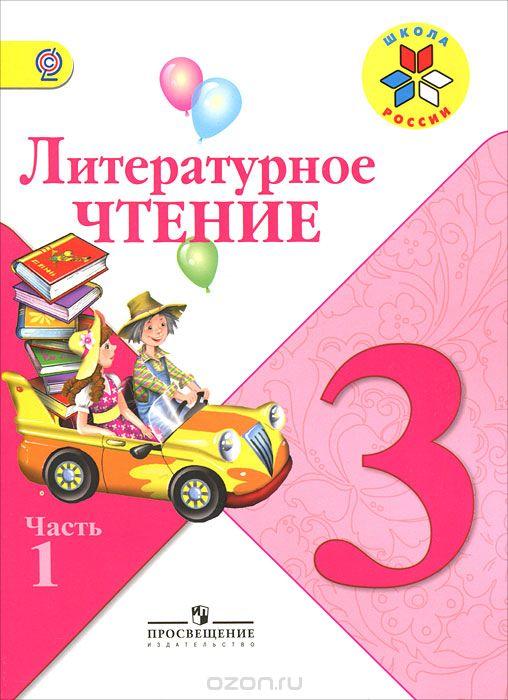 В ю свиридова литературное чтение 3 класс часть