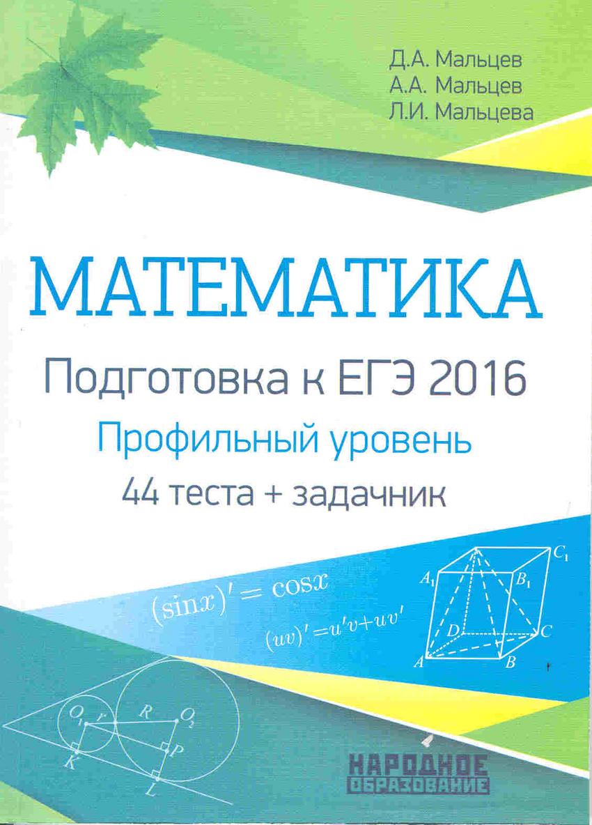 Скачать задания по математике огэ 9 класс 2016.