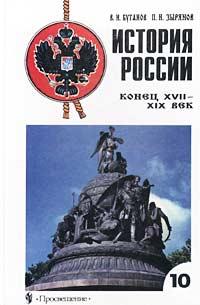 История россии с древнейших времен до конца xvii века. 10 класс.