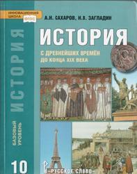 Сахаров учебник по истории 10 класс 2 часть.