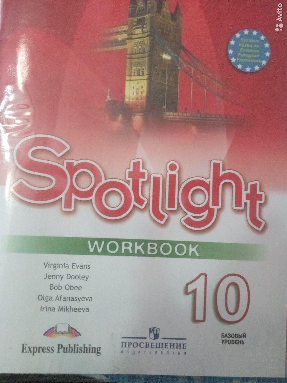 Spotlight 10: Workbook / Английский язык. 10 класс. Рабочая тетрадь Д. Дули, О. В. Афанасьева, И. В. Михеева, В. Эванс